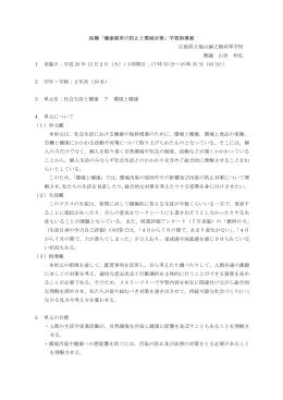 学習指導案 - 広島県立福山誠之館高等学校