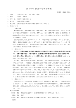 和語・漢語・外来語