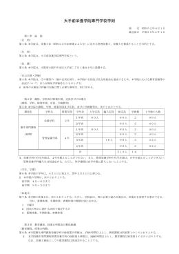 学則(PDF 205KB)