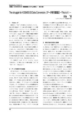 The struggle for KOSMOS Ⅲ Data Conversion.(データ移行奮闘記