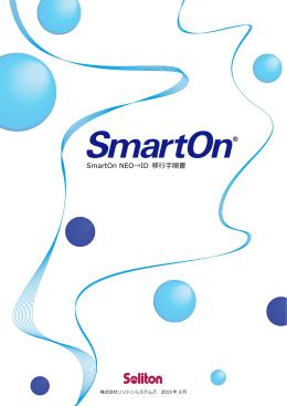 SmartOn NEO→ID 移行手順書