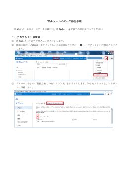 Web メールのデータ移行手順 1.アカウントへの接続