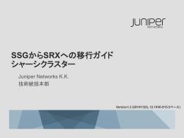 SSGからSRXへの移行ガイド シャーシクラスター