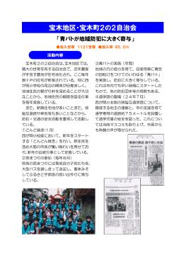 (宝木町2の2自治会)(PDFファイル 283.9KB)