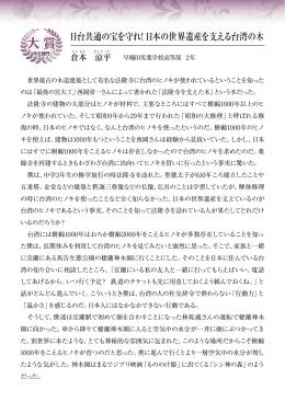 日台共通の宝を守れ!日本の世界遺産を支える台湾の木