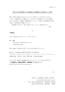 明星大学特別教授 宝木範義先生退職記念 祝賀会のご案内