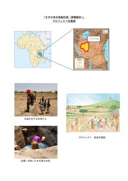 「タボラ州水供給計画(詳細設計)」プロジェクト位置図