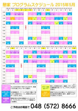 憩家 プログラムスケジュール 2015年5月