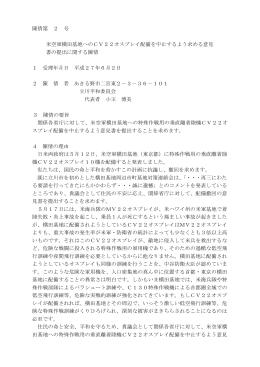 米空軍横田基地へのCV22オスプレイ配備を中止するよう求める意見書
