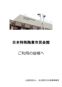 日本特殊陶業市民会館 ご利用の皆様へ