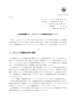 大同特殊鋼グループ2017中期経営計画について 1.