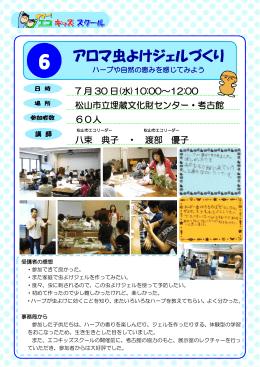 アロマ虫よけジェルづくり(PDF:476KB)