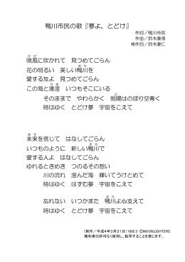 鴨川市民の歌「夢よ、とどけ」(歌詞)(PDF:73.7KB)