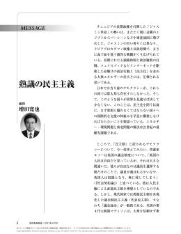 熟議の民主主義 - Nomura Research Institute