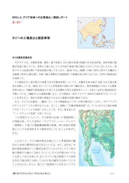 タイへの工場進出と建設事情 - 株式会社サトウファシリティーズ