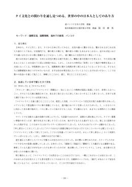 タイ文化との関わりを通し見つめる,世界の中の日本人としてのあり方