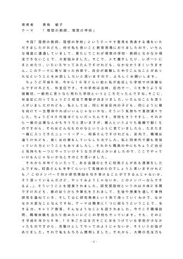 -1 - 発表者 青地 敏子 テーマ 「理想の教師、理想の学校」 今回「理想の