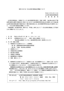 津市における一日公正取引委員会の開催について 平成26年6月30日