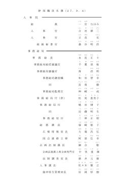 幹 部 職 員 名 簿 (27.9.4) 人 事 院 総 裁 一 宮 なほみ 人 事 官 吉 田