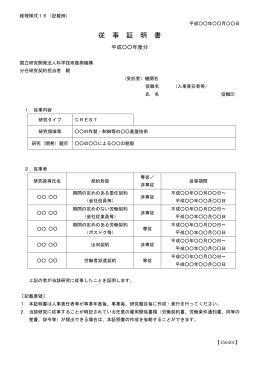 従 事 証 明 書 - 科学技術振興機構
