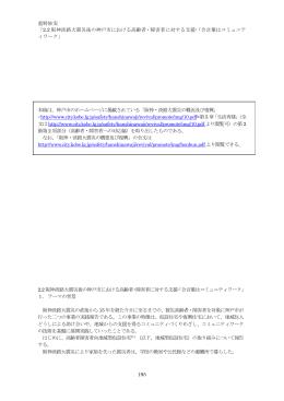 2.2 阪神淡路大震災後の神戸市における高齢者・障害者に対する支援