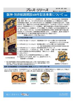 阪神・別府航路開設100年記念事業について(全容)