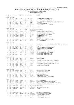 東京大学ピアノの会 2015年度 八月演奏会 仮プログラム