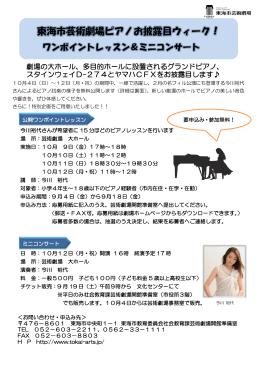 東海市芸術劇場ピアノお披露目ウィーク!