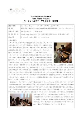 Yame Piano Project ベーゼンドルファー学外セミナー報告書