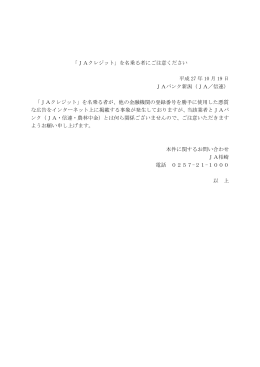 「JAクレジット」を名乗る者にご注意ください 平成 27 年 10 月