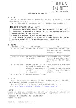 国勢調査のかたり調査について【統計課】 (PDFファイル)