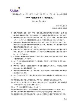 「SNIA-J 会員専用サイト利用規約」