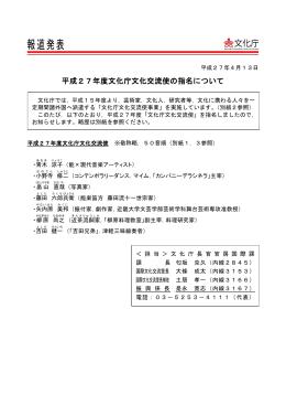 平成27年度文化庁文化交流使の指名について