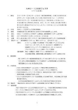 九州U12交流フェスタ