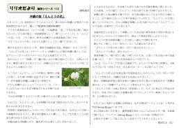 沖縄の歌「えんどうの花」