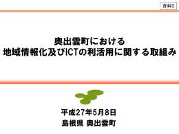 奥出雲町における 地域情報化及びICTの利活用に関する取組み