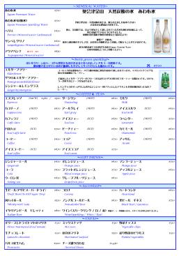 奥会津金山 天然炭酸の水 あわ心水