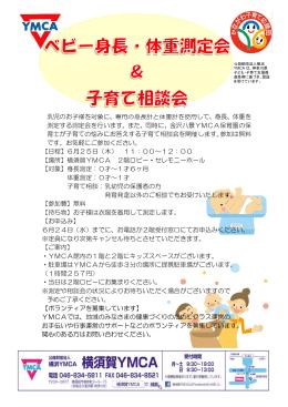 乳児のお子様を対象に、専用の身長計と体重計を使用して、身長、体重を