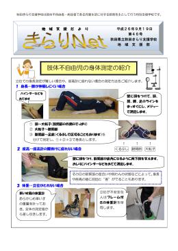 肢体不自由児の身体測定の紹介