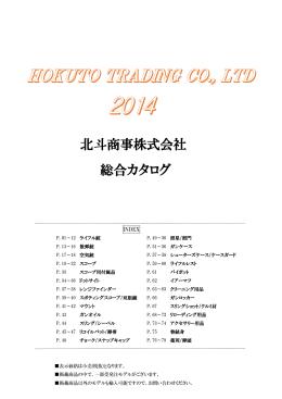 総合カタログ(2014)ダウンロード(PDF/17MB)