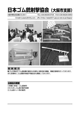 日本ゴム銃射撃協会(大阪市支部)