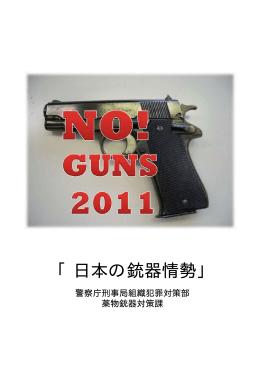 日本の拳銃情勢について