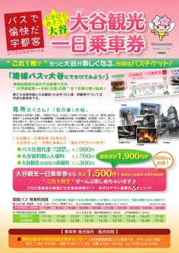 大谷観光一日乗車券 チラシ表面(PDFファイル 1.9MB)