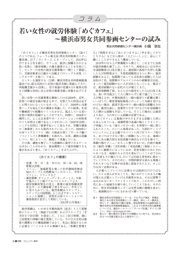 若い女性の就労体験「めぐカフェ」 ∼横浜市男女共同参画センターの試み