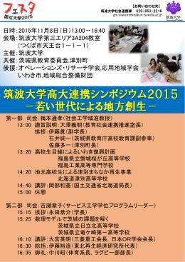 筑波大学高大連携シンポジウム2015 -若い世代による地方創生-