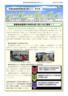 南薩地域農業の未来を担う若い力に期待!!