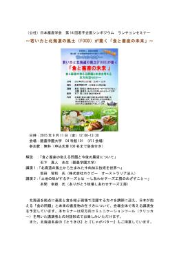 ~若い力と北海道の風土(FOOD)が築く「食と畜産の未来」~