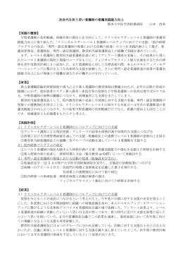 次世代を担う若い看護師の看護実践能力向上 熊本大学医学部附属病院