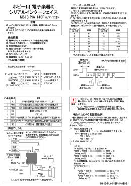 ホビー用電子楽器IC シリアルインターフェイス