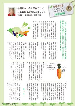 冬期間も上手な保存方法で 自家製野菜を楽しみましょう!